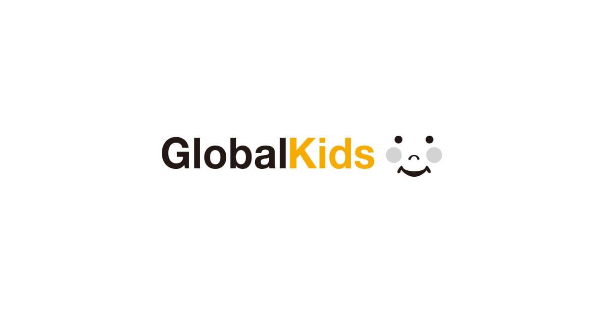 キッズ グローバル